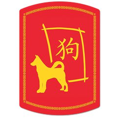 Chinese New Year 2018 Year of the Dog Cutout - 35cm