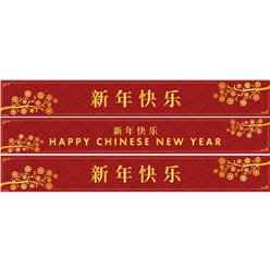 Happy Chinese New Year Yard Banners