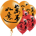 "Celebration Red/Orange Balloons 11"" Latex - Chinese New Year Balloon"